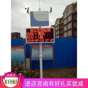 揚塵監測儀 工地揚塵監測系統  環境監測儀