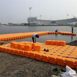 水上漂浮钓鱼浮动码头 PE塑料水上平台浮体批发
