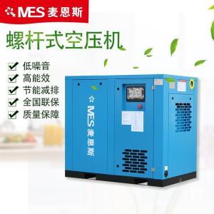 7.5kw螺桿空壓機 變頻空氣壓縮機 空氣壓縮機