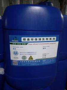 石材除锈剂黄斑清除剂地板砖水剂清洗剂大理石表面油污黄斑清洗剂 产品图片