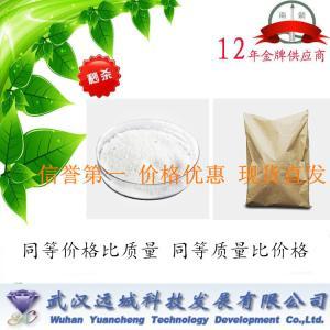 3-巯基-1,2,4-三氮唑 3179-31-5  生产厂家