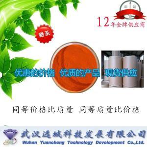 荧光素钠518-47-8
