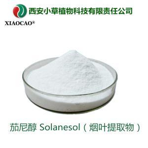 現貨供應 茄尼醇90%茄尼醇提取物