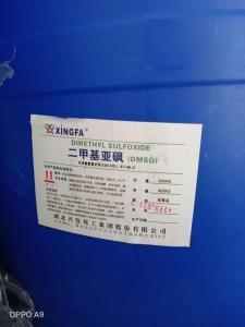 山东现货工业级湖北兴发原装二甲基亚砜主要用于防冻剂山东菲尔新材料有售