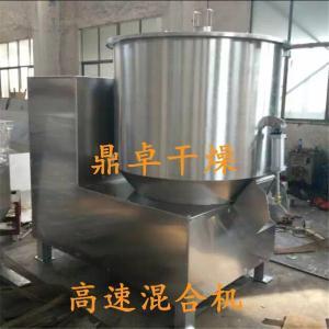 高速混合机 干粉粉状或糊状 可加液混合设备