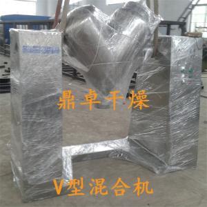 V型混合机 混料机厂家 常州专业混合设备供应商