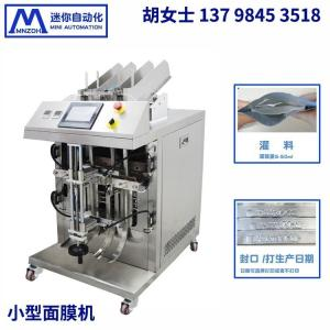 面膜灌装机 全自动 面膜生产设备 2头面膜机