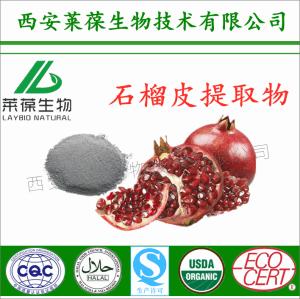 石榴皮提取物 石榴鞣花酸 多酚