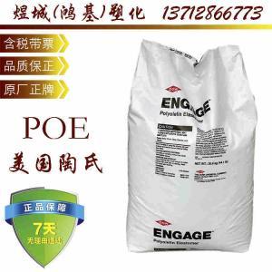 经销DOW美国陶氏POE ENGAGE 8003耐老化PP冲击改性剂 产品图片