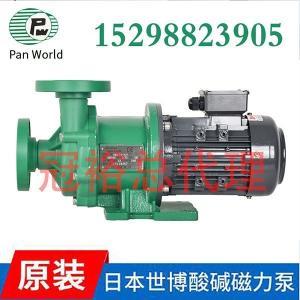 日本世博磁力泵NH-401PW型號報價