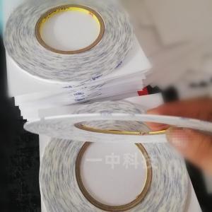 厂家提供定做小宽度规格双面胶 1mm/1.5mm/2mm/3mm宽度
