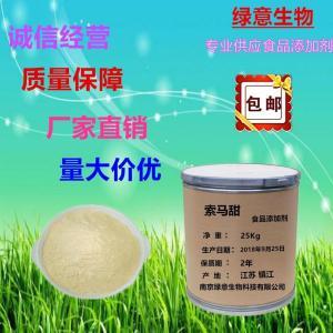 江苏南京现货供应 2500倍索马甜 食品级甜味剂 高含量99% 1kg起订