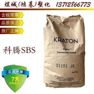 台湾英全化学热可塑橡胶 SBS611,701、655 Clear 工业级
