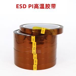 防静电耐高温胶带 生产工厂批发