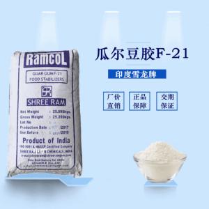 食品级瓜尔豆胶 高粘度印度雪龙F21瓜儿胶 瓜尔胶厂家直销(9000-30-0) 产品图片