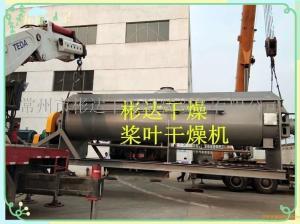 KJG-120平方桨叶干燥机 彬达干燥