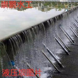 崇鹏 专业生产钢坝 液压钢坝 钢坝闸门