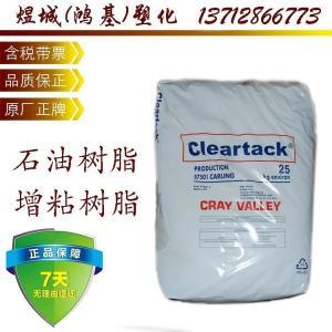 石油树脂 增粘树脂 碳九碳五树脂 增加EVA发泡剥离强度