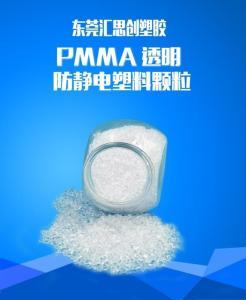 抗静电PMMA
