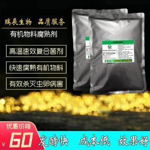 有机肥发酵菌种 有机肥发酵菌剂产品图片