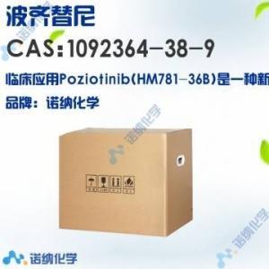 波齐替尼 供应商 价格 1092364-38-9 原料 产品图片