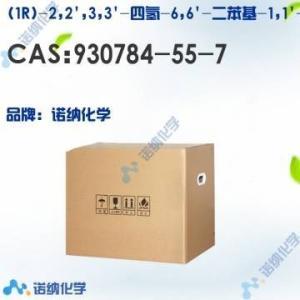 930784-55-7 生产厂家 (1R)-2,2',3,3'-四氢-6,6'-二苯基-1,1'-螺二[1H-茚]-7,7'二醇 价格 产品图片