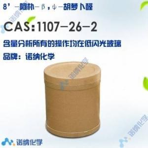 8'-阿朴-β,ψ-胡萝卜醛 生产厂家 供应商 1107-26-2 价格 产品图片