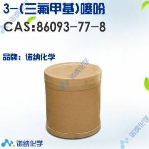 3-(三氟甲基)噻吩 生产厂家 原料 86093-77-8 现货 产品图片