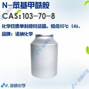 N-苯基甲酰胺 生产厂家 价格 103-70-8 现货 产品图片