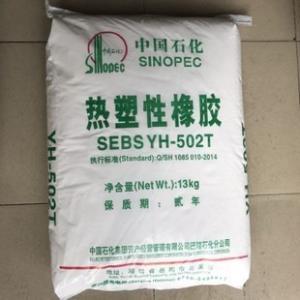 廠家銷售SEBS中石化巴陵YH-503T塑料粒子