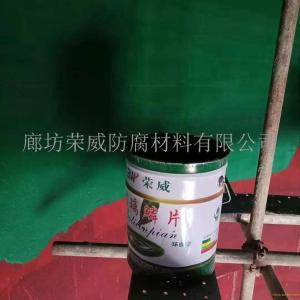 污水池玻璃鳞片防腐 脱硫塔玻璃鳞片防腐施工公司