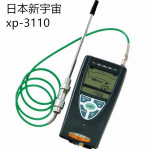 日本新宇宙可燃气体检测仪XP-3110