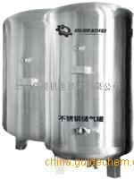 儲氣罐---不銹鋼儲氣罐