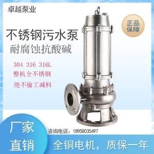 全不銹鋼WQP國標排污泵工業農業污水泵耐腐蝕耐酸堿