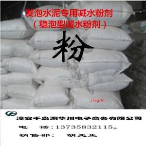 发泡水泥专用减水粉剂(稳泡型减水粉剂)