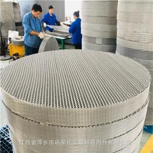 陕西蒸馏塔不锈钢丝网波纹填料CY700/BX500/AX250型号金属丝网波纹规整填料 产品图片