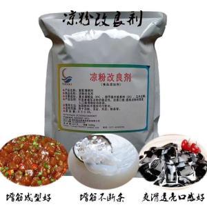 武汉批发供应饲料级面粉处理剂凉粉改良剂价格