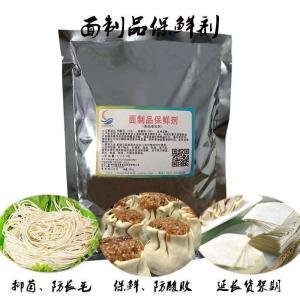 武汉批发供应饲料级面粉处理剂面制品保鲜剂价格
