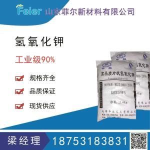大量现货销售工业级95%/90%氢氧化钾CAS:1310-58-3主用于化工原料