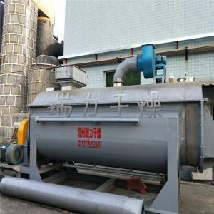 炼油环保污泥烘干机 污泥空心浆叶干燥机
