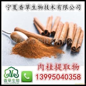 肉桂提取物12:1 中国肉桂速溶粉 醇提 药食同源 产品图片