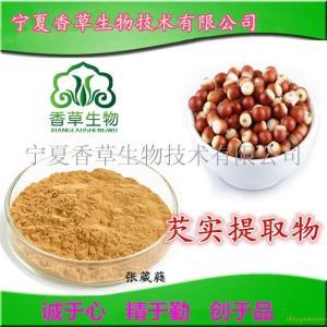 芡实粉 鸡头米提取物12:1 鸡头莲速溶粉 保健原料  产品图片