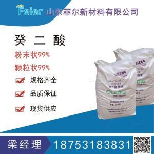 山东现货销售工业级癸二酸CAS:111-20-6主要用于橡胶增塑剂