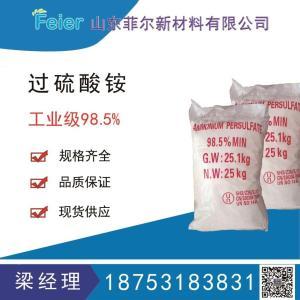 大量现货销售工业级98.5%过硫酸铵CAS:7727-54-0价格美丽
