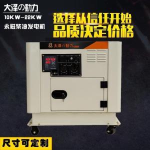 15千瓦水冷小型柴油发电机,单三相发电机