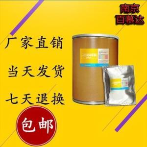 β-烟酰胺单核苷酸(NMN)价格|现货 产品图片