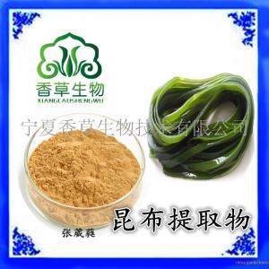 昆布提取物12:1 昆布粉  浓缩粉 醇提 药食同源 产品图片