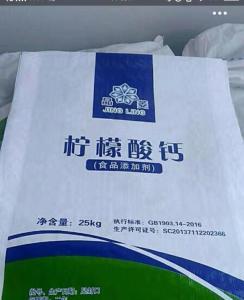 大量现货销售食品级柠檬酸钙CAS:813-94-5价格美丽