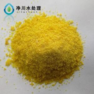 长沙聚合氯化铝价格|聚合氯化铝