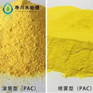昌都工业污水处理PAC|聚合氯化铝厂家
